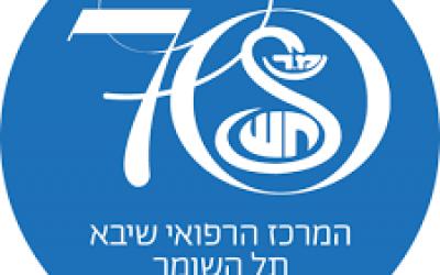 לוגו תל השומר